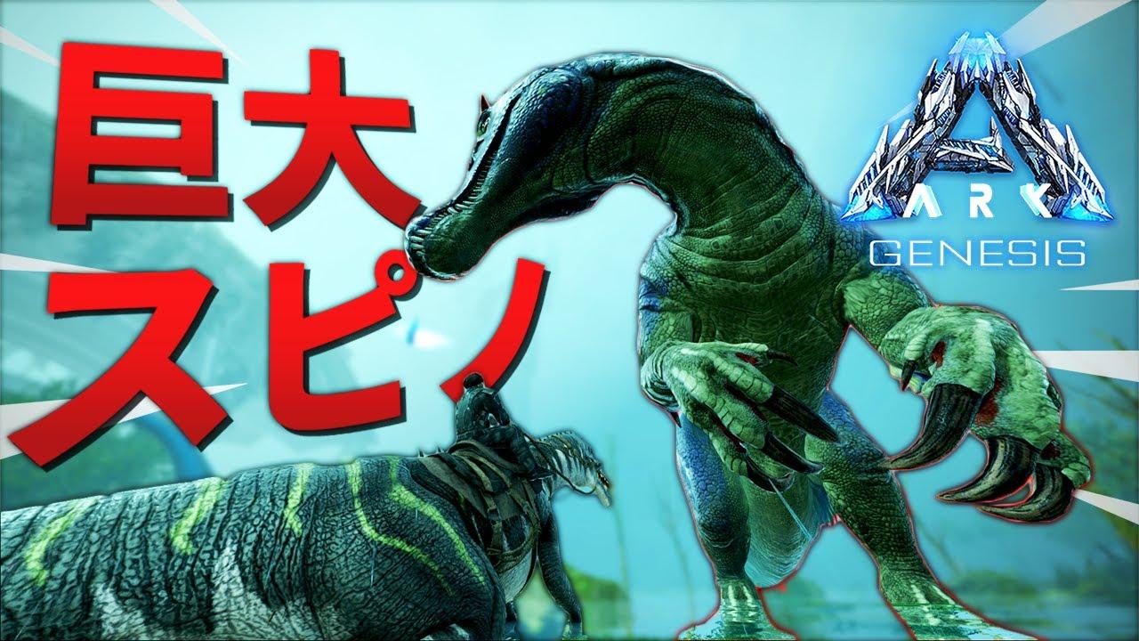 Ark ジェネシス 恐竜 ジェネシスの恐竜・生物 - ARK_Survival_Evolved