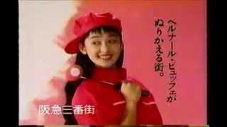 阪急三番街 CM 1990年