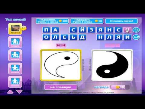 Игра антонимы ответы в одноклассниках уровень 54 Ответы на игру антонимы в одноклассниках