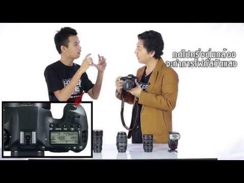 สอนถ่ายภาพเบื้องต้น ตอนที่ 2 - มารู้จักกล้องกันเถอะ HYPER PIXEL - Shoot it easy Ep.2