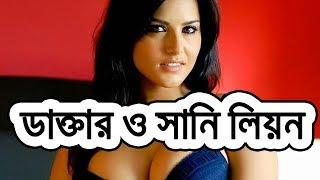 Doctor And Sunny Leone || New Bangla Funny Video 2017 || Rocky || Imran || Mamun || My Dream Park ||