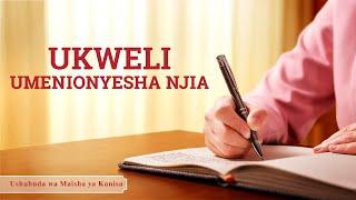 2020 Christian Testimony Video | Ukweli Umenionyesha Njia