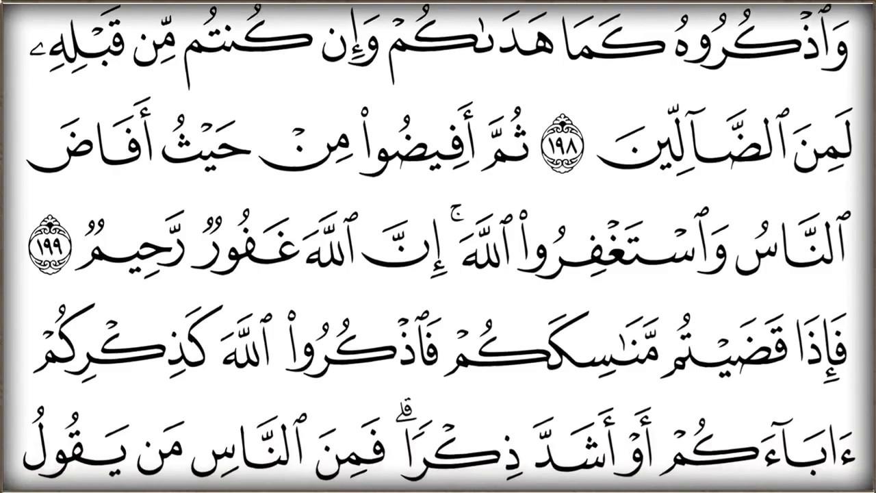 30.CÜZ'ÜN TAMAMI (AMME CÜZÜ) - Mahir al Muaiqly