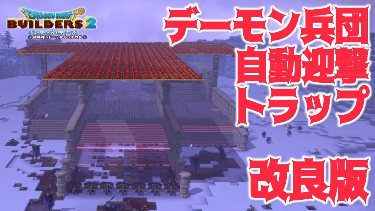 【ビルダーズ2】飛行兵団トラップを改造して作った強化版デーモン兵団トラップ