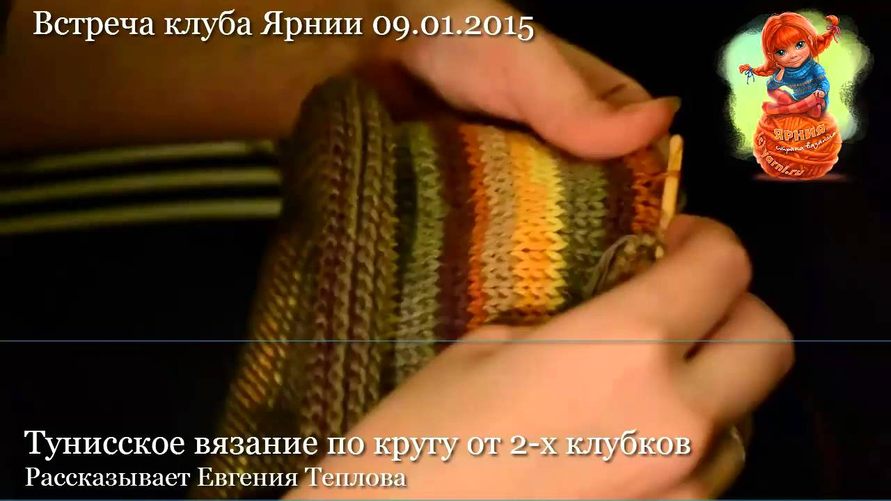 тунисское вязание по кругу Youtube