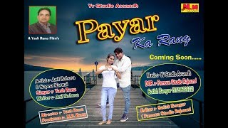 प्यार  का रंग PYAR KA RANG HARYANVI OFFICIAL SONG 2018 MANU MUSIC OFFICIAL