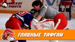 Топ-10 тафгаев НХЛ всех времён