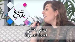 ريمي بندلي - اغنية الصورة