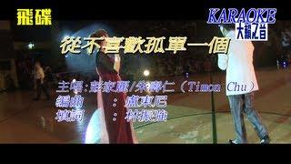 [天籟之音] 彭家麗x朱壽仁合唱 從不喜歡孤單一個 KTV