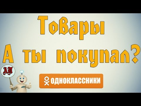 Товары в Одноклассниках