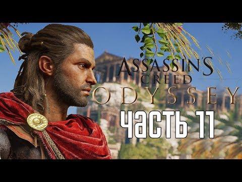 Assassin's Creed: Odyssey ► Прохождение на русском #11 ► НАСТОЯЩИЕ ПРИКЛЮЧЕНИЯ!