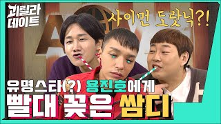 AOMG's former head, SsamD, guaranteed to make you laugh [Yong Jin Ho's Montrous Date] EP.21