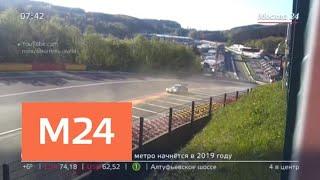 Болид российского гонщика совершил сальто на скорости 300 км/ч - Москва 24