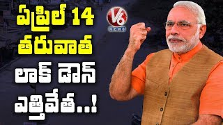 Need Plan For andquot;Staggeredandquot; Movement Of People After Lockdown : Modi To CMs  Telugu News