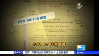 英機密文書「香港の民主化を阻み続けた中共」 20141031