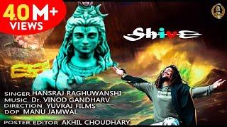 Shiv Kailasho Ke Wasi || Official Song || By Hansraj Raghuwanshi || Baba Ji