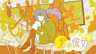 2017.12.29 Release 『ハッピーエンドのイントロが聴こえる』より (歌...