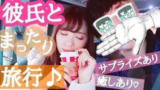 【初公開】彼氏と一泊二日まったり旅行♡ thumbnail