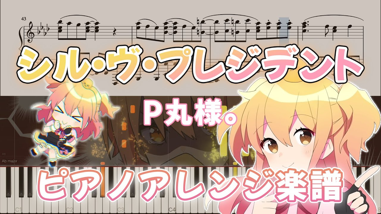 【ピアノ楽譜】シル・ヴ・プレジデント / P丸様。(上級)