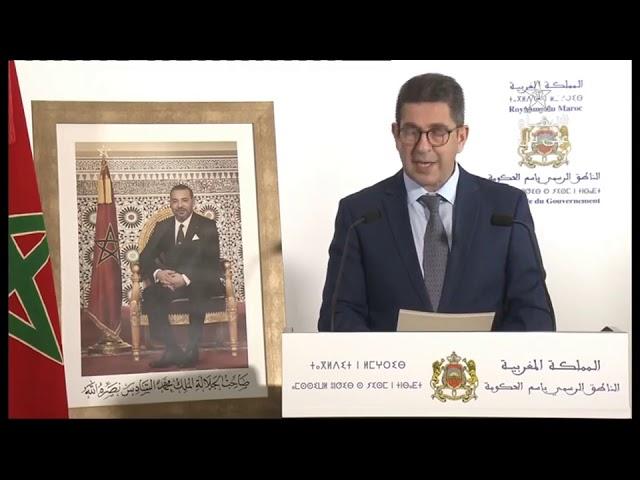 نشرة اخبار قناة العيون ليوم 07/01/2021
