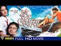 Ved Lavi Jeeva Super Hit Marathi Full Movie  Adinath Kothare, Vaidehi Parshurami  Marathi Movies