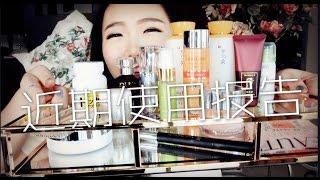 【Rainie】近期购入产品使用报告 | Recent Purchases Mini Review thumbnail