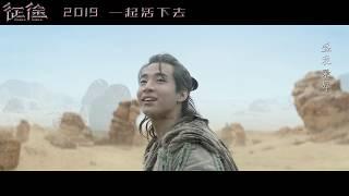 《征途》发布张杰演献唱的同名片尾曲MV(刘宪华 / 何润东 / 罗仲谦 主演)【预告片先知   20190919】