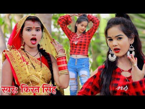 ननद-भौजाई के नोक-झोंक | किरन सिंह का देहाती भोजपुरी गाना। |Bhojpuri Song 2021 |KR9 COMEDY