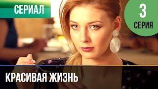 ▶️ Красивая жизнь 3 серия | Сериал / 2014 / Мелодрама