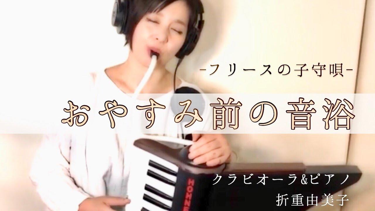 【フリースの子守唄】おやすみ前の音浴〜折重由美子クラビオーラ&ピアノ