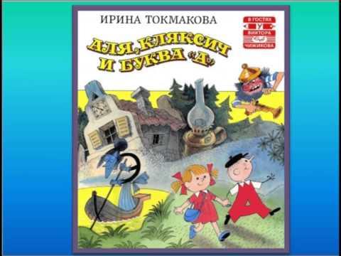 И.Токмакова В чудной стране