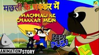 Hintçe Çizgi film | Animasyon Ke Chakkar Mein | Prosedürler Pusi tarafından meşhed Çocuklar