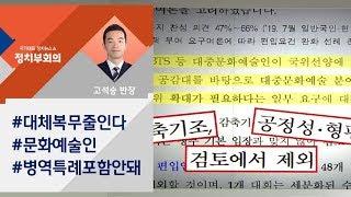 [정치부회의] 대체복무개선안 발표…문화예술인 포함 안 …