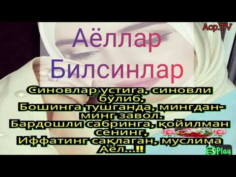 ЭРКАКЛАР ВА АЁЛЛАРГА Хос маъруза - Юсуфхон домла