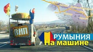 Румыния на машине