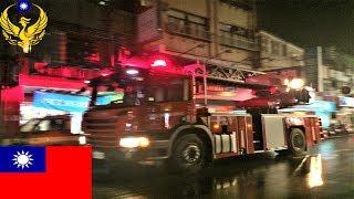 全員出動!光明分隊火警出勤 Taipei City Fire Responding