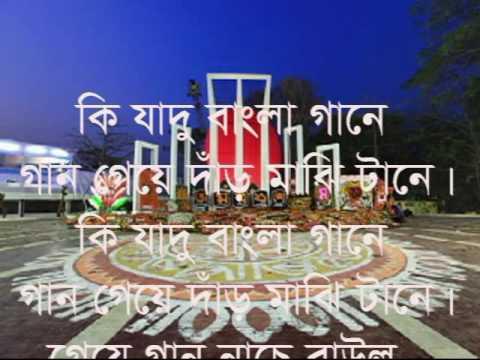 Moder Gorob Moder Asha মোদের গরব মোদের আশা আ মরি বাংলা ভাষা  - অতুল প্রসাদ এর গানের সুর