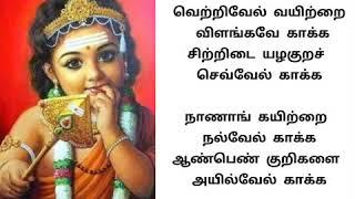 Kantha sasti kavasam hd with Lyrics in tamil