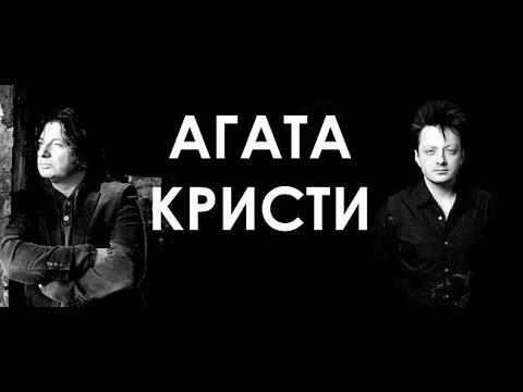 Аккорды песен Агаты Кристи