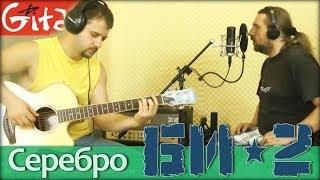 Серебро - БИ-2 / Как играть на гитаре (2 партии)? Табы, аккорды - Гитарин