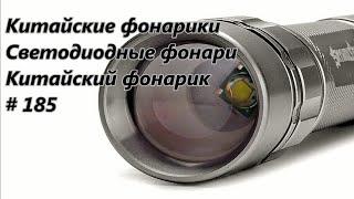 видео светодиодные фонари