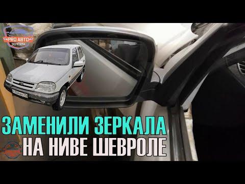 "Заменили зеркала на ВАЗ 2123  Ниве-Шевроле. Установили вместо сломаного ""ДААЗа"" зеркала ""ИПРОСС""."
