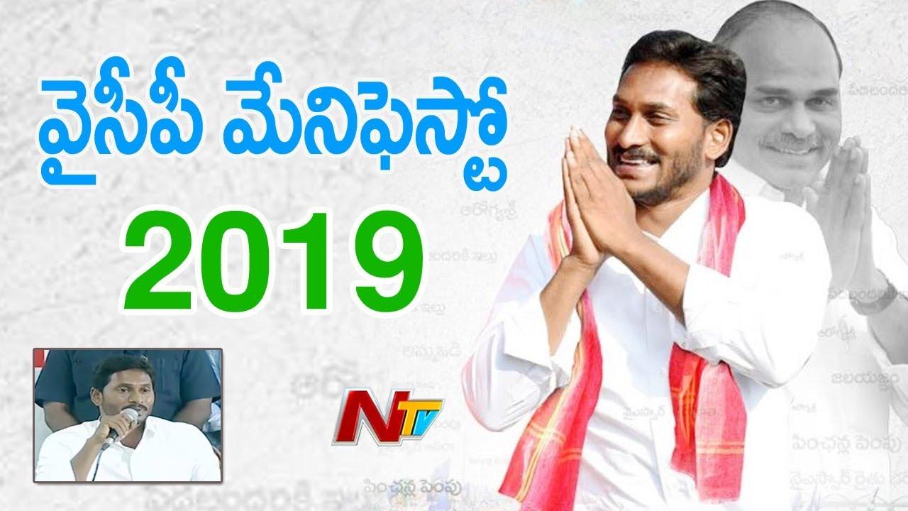 YS Jagan Announces Complete Manifesto    YSRCP Manifesto 2019    NTV