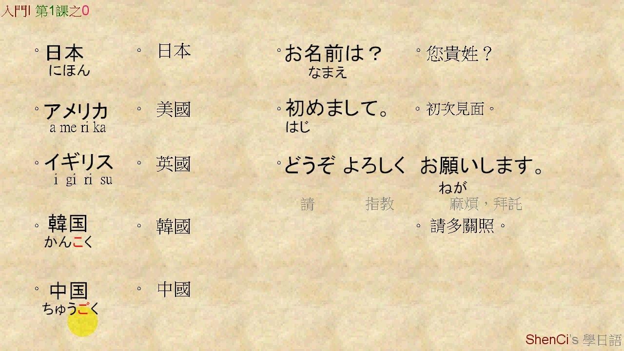 【學日語】入門I 第1課之0 「單字」 - YouTube