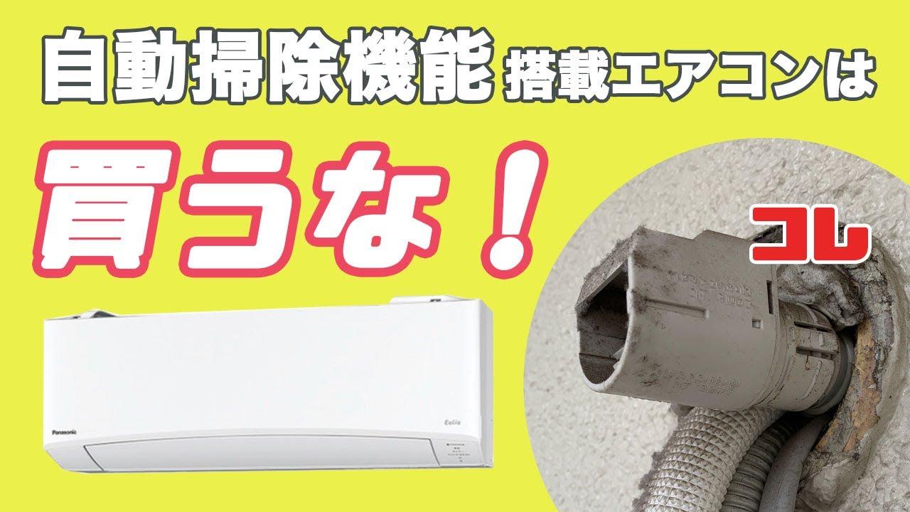 自動掃除機能搭載エアコンは買うな!