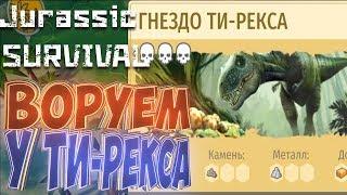 Как ОБВОРОВАТЬ Кладку ТИ РЕКСА - Jurassic Survival #2