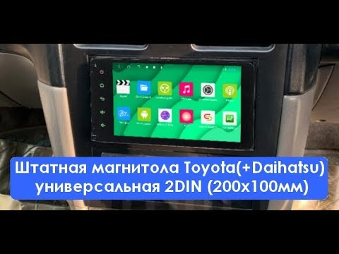 Штатная магнитола Toyota(+Daihatsu) универсальная 2DIN (200x100мм) 8 Core Android CF-3048-T9
