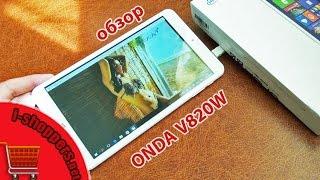 Обзор ONDA V820W - один из самых дешевых планшетов с DualOS(Подробный обзор ONDA V820W - один из самых недорогих планшетов с поддержкой DUAL OS (Windows 10 + Android). Отзыв и мнение..., 2016-02-26T13:09:48.000Z)