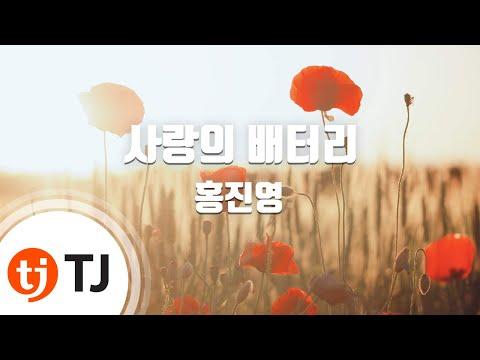 Love Battery 사랑의 배터리_Hong Jin Young_TJ노래방 (Karaoke/lyrics/romanization/KOREAN)