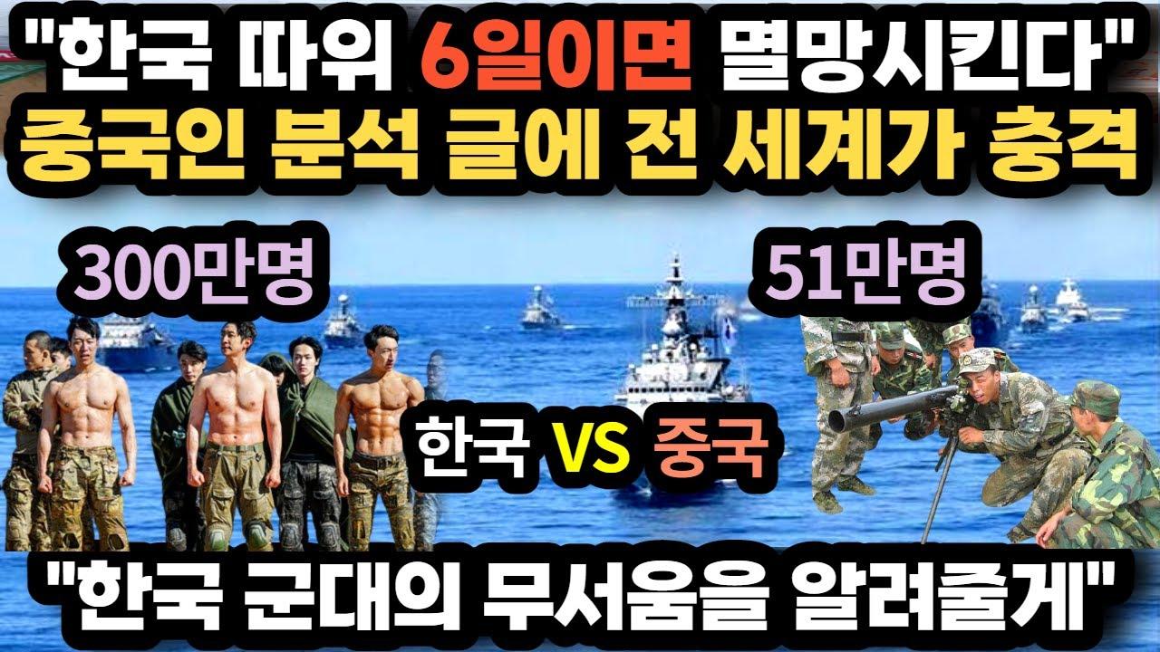 """""""한국 따위 6일이면 멸망시킨다"""" 중국인 분석 글에 전 세계가 충격받은 이유 // """"한국 군대의 무서움을 알려줄게"""" [해외반응]"""